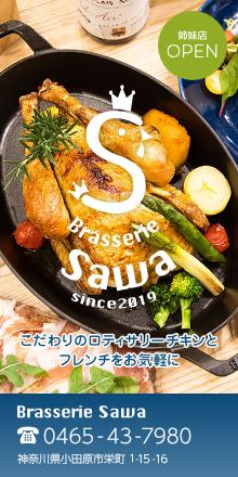 Brasserie Sawa